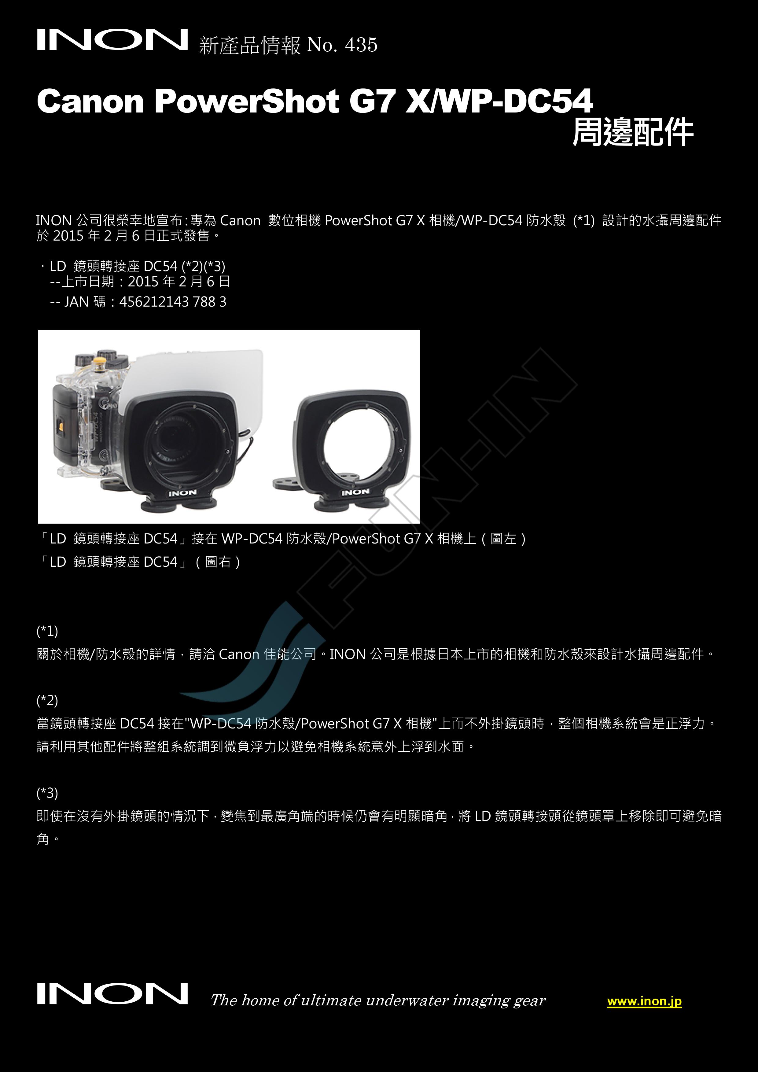 Canon_PowerShotG7X_WPDC54_Cht-1
