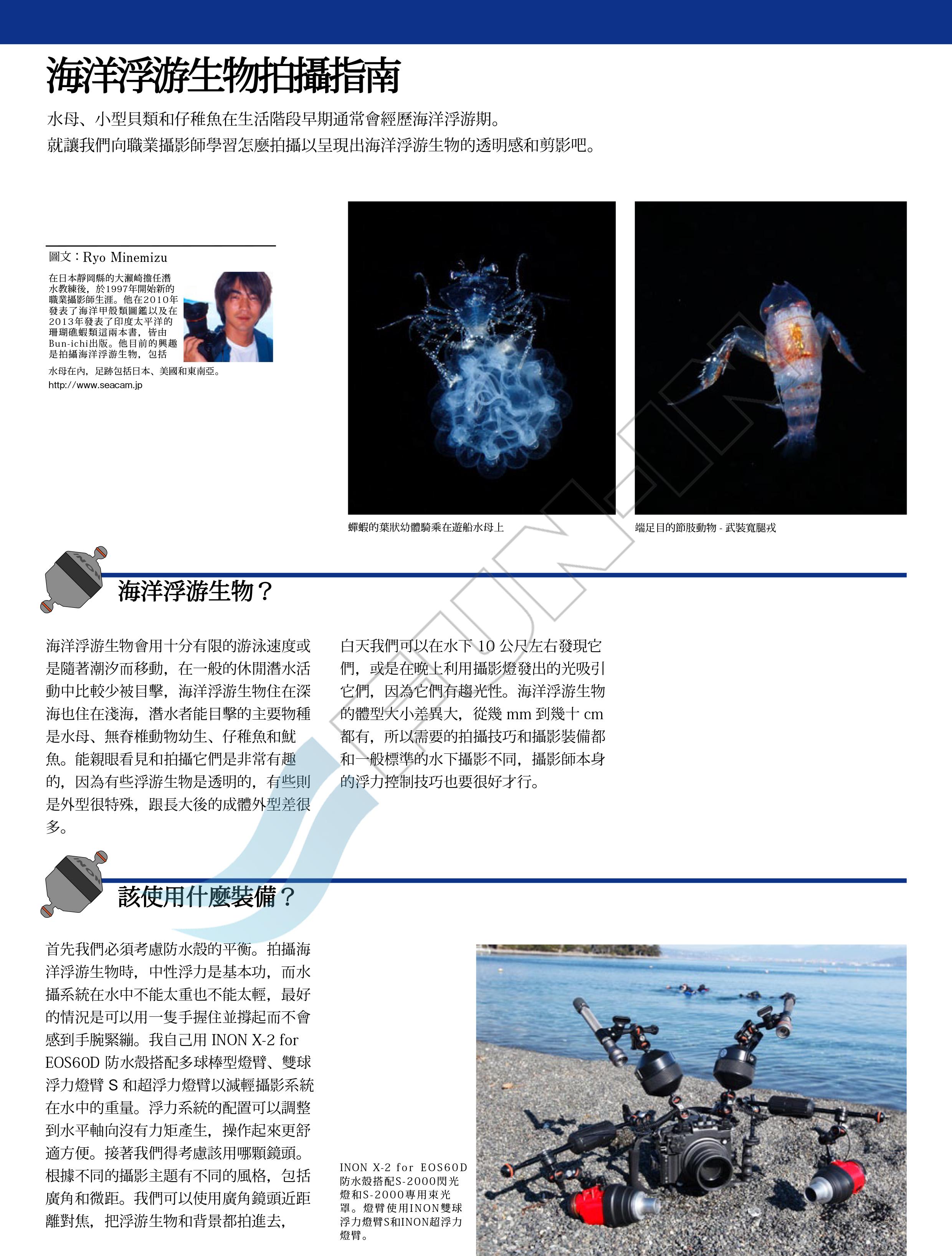 ShootingOceanDrifters-Cht-1