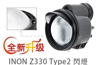 INON Z-330 Strobe