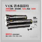 Scubalamp V12K Video Light (24,000 lumens)