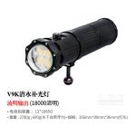 Scubalamp V9K Video Light (18,000 lumens)
