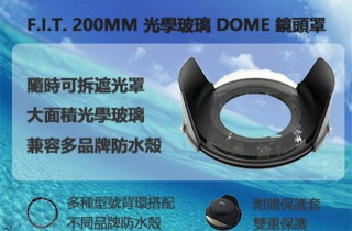 F.I.T. 200mm Dome 鏡頭罩